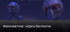 Инопланетяне -играть бесплатно
