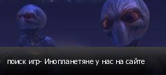 поиск игр- Инопланетяне у нас на сайте