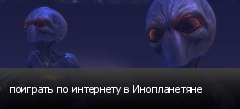поиграть по интернету в Инопланетяне