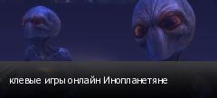 клевые игры онлайн Инопланетяне