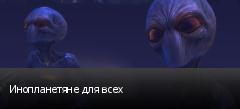 Инопланетяне для всех