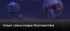 только самые клевые Инопланетяне