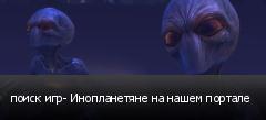 поиск игр- Инопланетяне на нашем портале