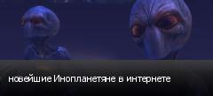 новейшие Инопланетяне в интернете