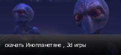 скачать Инопланетяне , 3d игры