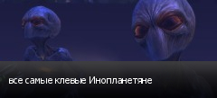 все самые клевые Инопланетяне