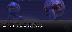 любые Инопланетяне здесь