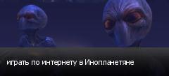 играть по интернету в Инопланетяне