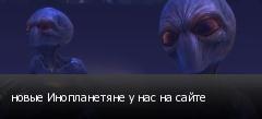 новые Инопланетяне у нас на сайте
