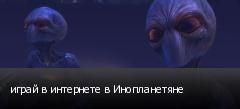 играй в интернете в Инопланетяне