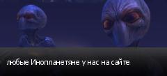 любые Инопланетяне у нас на сайте