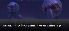 каталог игр- Инопланетяне на сайте игр