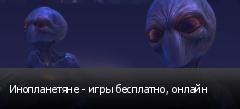 Инопланетяне - игры бесплатно, онлайн