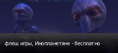 флеш игры, Инопланетяне - бесплатно