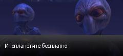 Инопланетяне бесплатно