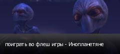 поиграть во флеш игры - Инопланетяне