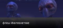 флеш Инопланетяне