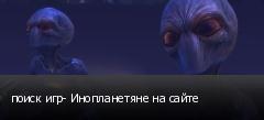 поиск игр- Инопланетяне на сайте