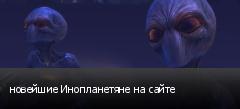 новейшие Инопланетяне на сайте