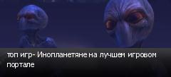 топ игр- Инопланетяне на лучшем игровом портале