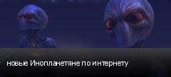 новые Инопланетяне по интернету