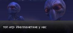топ игр- Инопланетяне у нас