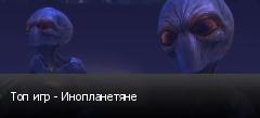Топ игр - Инопланетяне