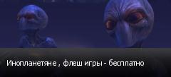 Инопланетяне , флеш игры - бесплатно