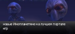 новые Инопланетяне на лучшем портале игр