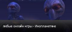 любые онлайн игры - Инопланетяне