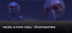 играть в мини игры - Инопланетяне