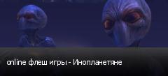 online флеш игры - Инопланетяне