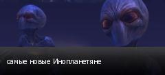 самые новые Инопланетяне