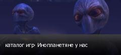 каталог игр- Инопланетяне у нас