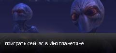 поиграть сейчас в Инопланетяне