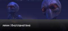 мини Инопланетяне