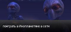 поиграть в Инопланетяне в сети