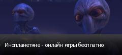 Инопланетяне - онлайн игры бесплатно