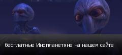 бесплатные Инопланетяне на нашем сайте