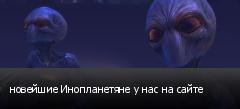 новейшие Инопланетяне у нас на сайте
