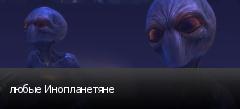 любые Инопланетяне