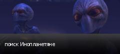 поиск Инопланетяне