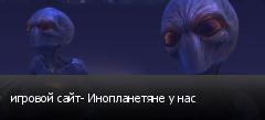 игровой сайт- Инопланетяне у нас