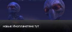 новые Инопланетяне тут