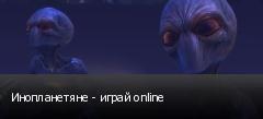Инопланетяне - играй online