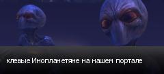 клевые Инопланетяне на нашем портале