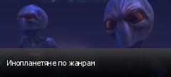 Инопланетяне по жанрам