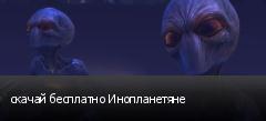 скачай бесплатно Инопланетяне