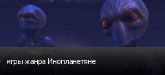 игры жанра Инопланетяне