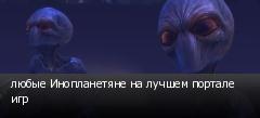 любые Инопланетяне на лучшем портале игр